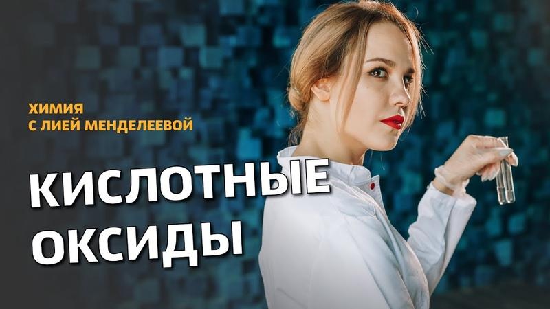 ЕГЭ 2019 ХИМИЯ   Вебинары с Лией Менделеевой   Кислотные оксиды