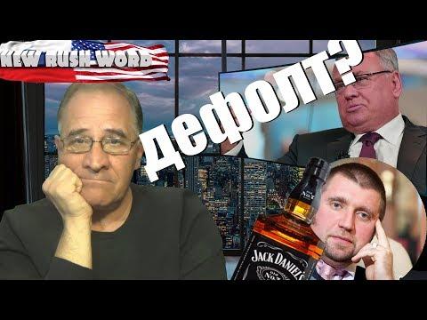Интервью с Дмитрием Потапенко перспективы рубля и российской экономики Новости 7 40 19 09 2018