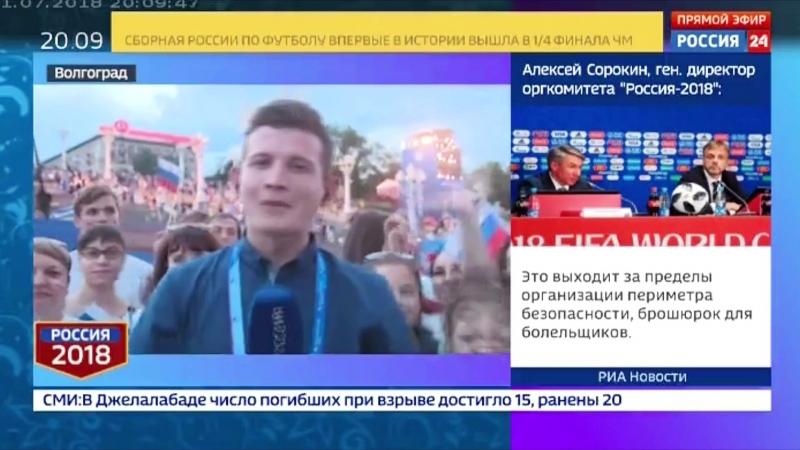 Россия Испания Прямое включение из фан зоны Волгограда Росссия 24 Михаил Гореванов