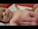 Как делать массаж младенцу в домашних условиях. Детский массаж