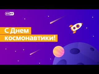Поздравляем с Днем космонавтики!