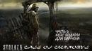 Сталкер Тень Чернобыля 4 Кейс водяры для бармена