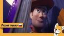 История игрушек 4 / Toy Story 4 - русский трейлер (озвучка)