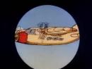Авиаторы (1990 год)