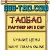 TAOBAO посредник ➙ ТАОБАО на русском ➙ 中介淘寶