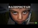 RTД на Русском (Вазиристан: разрешите вернуться домой)