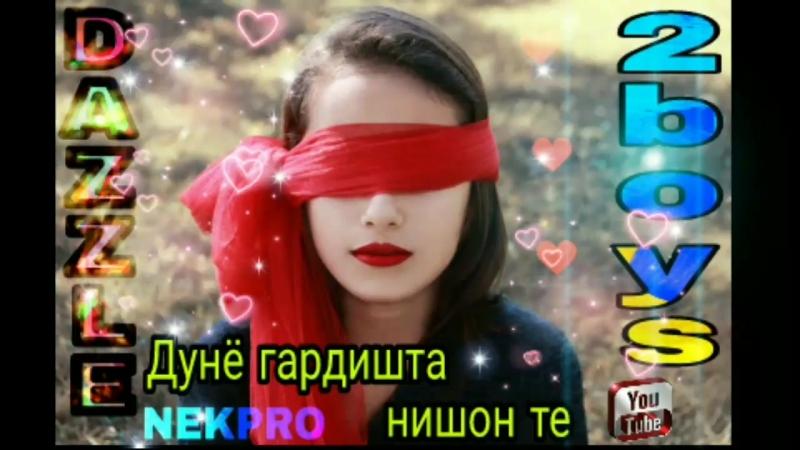 Анаи Репа Гушкни Гиря мекуни VIP TJ 2BOYS DAZZLE Дунё гардишта нишон те