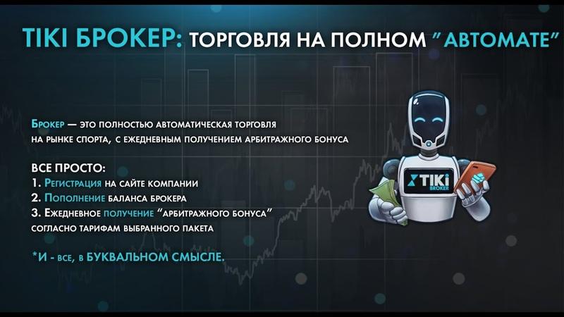 TIKi BROKER новый продукт на платформе TIKI