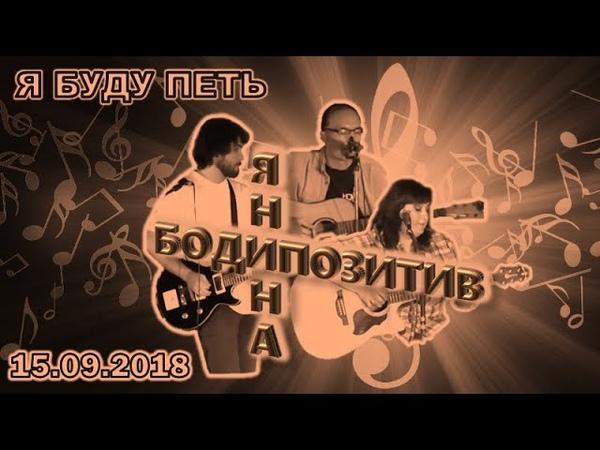 ЯНИНА И БОДИПОЗИТИВ 15 09 2018 (11) Я БУДУ ПЕТЬ (remake)