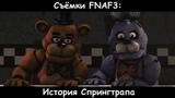 [SFM FNAF] Съёмки FNAF3: История Спрингтрапа by windy31 (Animation by JustGamer60)