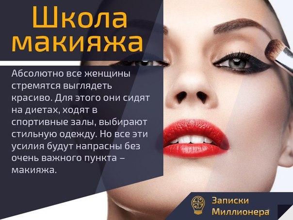 Школа макияжа в днепропетровске
