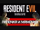 Resident Evil 7: Biohazard ► Папочка и Мамочка ► Прохождение. Часть 2