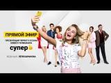 Гранд и другие сериалы: премьера первого сезона канала Супер