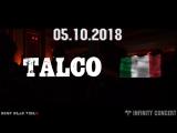 Talco (IT) в Санкт-Петербурге 05.10.2018