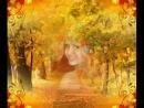 ВИА Поющие сердца --> Листья закружат