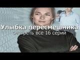 УЛЫБКА ПЕРЕСМЕШНИКА 1 - 12.  [ 16 СЕРИИ ] ( сериал 2014 )