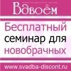 """Семинары """"Клуб счастливых Невест"""""""