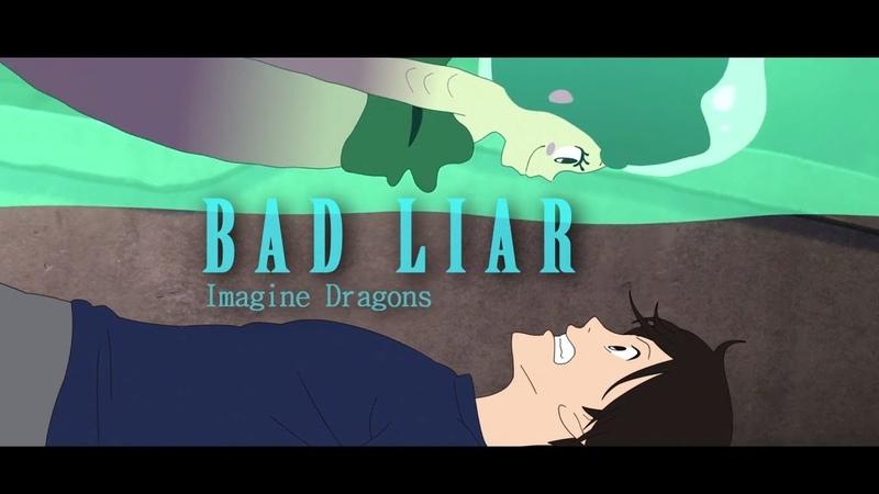 Lu Over The Wall - Bad Liar [ AMV ]