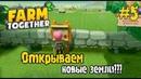 Farm Together || НОВАЯ ФЕРМА 5 – Открываем новые земли!