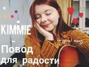 Kimmie (Вика Кимстач) - Повод для радости (original song)