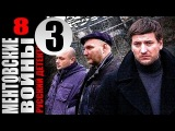 Ментовские войны 8 сезон 3 серия (2014) Боевик детектив криминал фильм сериал