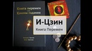 """И Цзин"""" Книга Перемен или Каноны Гадания 易 经 Yì Jīng Валерий Трохов"""