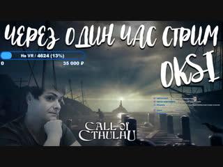 Call of Cthulhu - Прохождение