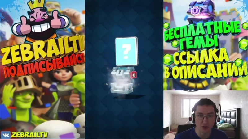 [ZebrailTV] Clash Royale - Открыл все сундуки