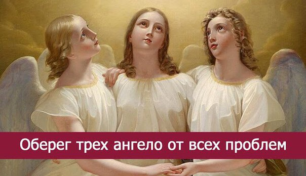 *Оберег трех ангело от всех проблем*