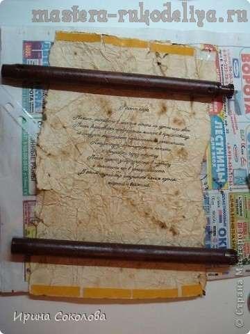 Как сделать своими руками старинный свиток
