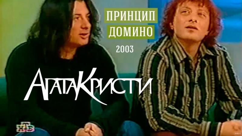 Агата Кристи в программе Принцип Домино НТВ 2003
