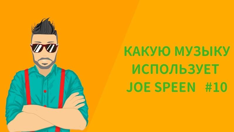 КАКУЮ МУЗЫКУ ИСПОЛЬЗУЕТ JOE SPEEN (ДЖО СПИН) 10