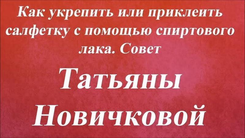 Укрепить или приклеить салфетку спиртовым лаком Университет Декупажа Татьяна Новичкова
