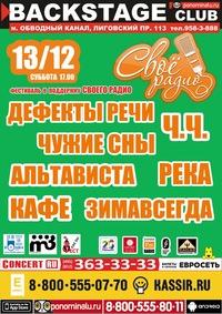 13/12 - Фестиваль в поддержку Своего Радио