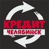 Оформить   Взять Кредит Наличными Челябинск