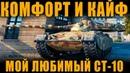 ТАНК, КОТОРЫЙ МЕНЯ УДИВИЛ ОБЗОР И ТАКТИКА Progetto M40 mod. 65 [wot-vod]