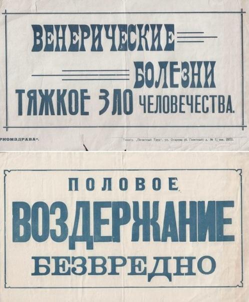 Плакат, 1930-е гг.