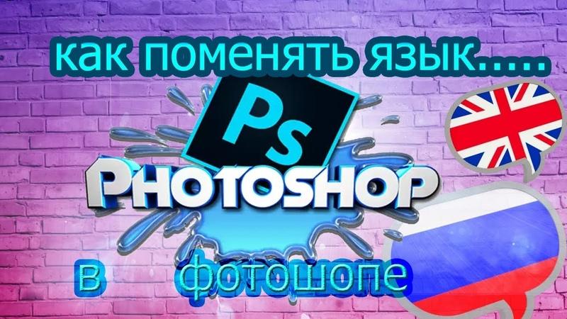 Как поменять язык -  -Adobe Photoshop CS6