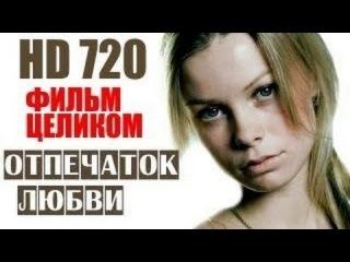 Отпечаток любви (2013) 3-часовая мелодрама драма фильм сериал | HD 720