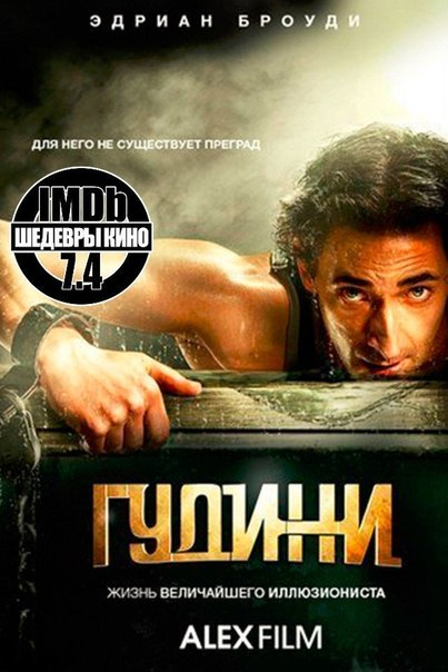 Гудини (2014) 1 сезон