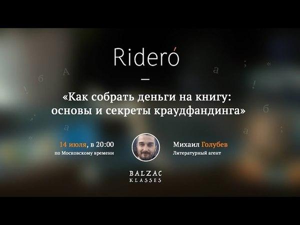 Как собрать деньги на книгу основы и секреты краудфандинга Михаил Голубев Вебинар Ridero