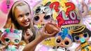 ЛОЛ Конфетти POP 3 СЕРИЯ 2 ВОЛНА\\Как найти ФАРАОН BABE\\Подарок от Taisiya Kids Show\\СтасяМикс