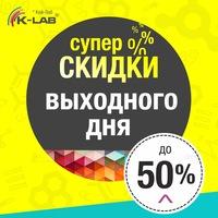 4ef2c394a Товары K-LAB | Медицинские анализы – 1 товар | ВКонтакте