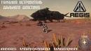 Star Citizen - Тяжёлый Истребитель Vanguard Warden Обзор Корабля