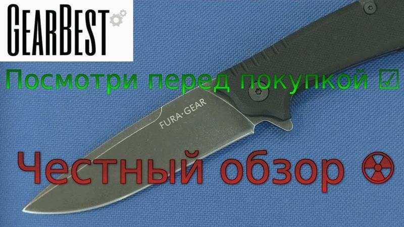 Нож Fura Gear честный обзор