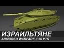 Armored Warfare Израильские танки на тестовом сервере