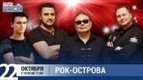Владимир Захаров и Рок-Острова в утреннем шоу Настройка, Радио Шансон