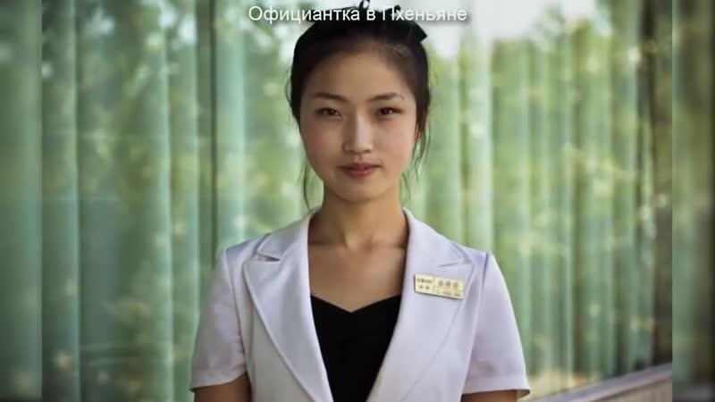 Михаела Норок Атлас красоты Девушки Северной Кореи