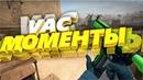 VAC МОМЕНТЫ | CS:GO
