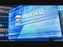 XVIII съезд «Единой России»